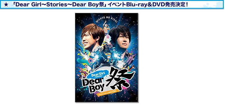 「Dear Girl~Stories~Dear Boy祭」イベントBlu-ray&DVD
