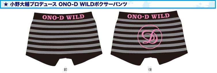 小野大輔プロデュース ONODY WILDボクサーパンツ