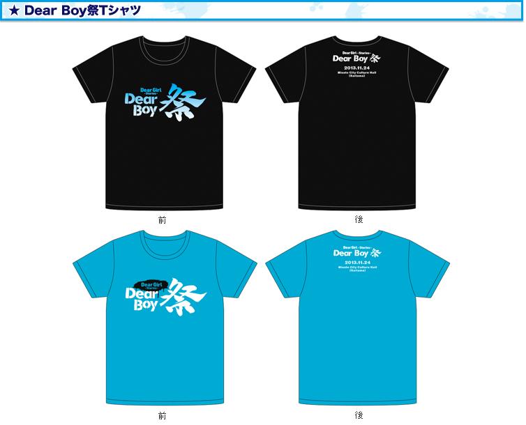 Dear Boy祭Tシャツ(ブルーver、ブラックver)
