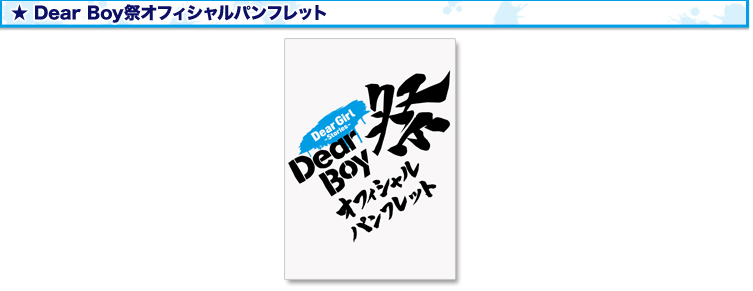 Dear Boy祭オフィシャルパンフレット