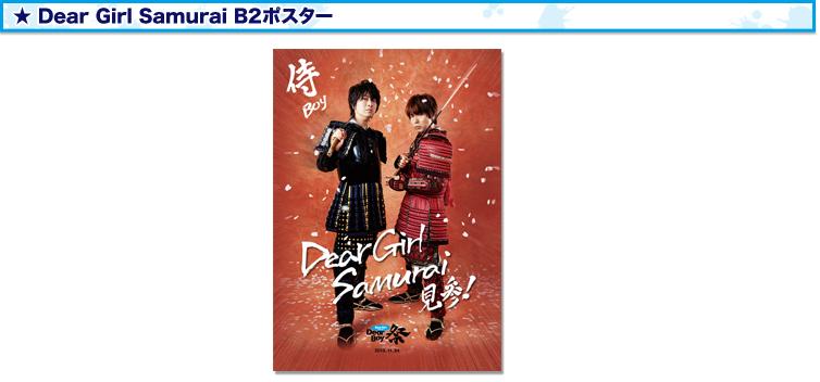 Dear Girl Samurai B2ポスター