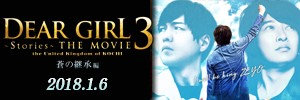 DGS THE MOVIE3