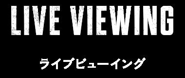 LIVE VIEWING ライブ・ビューイング