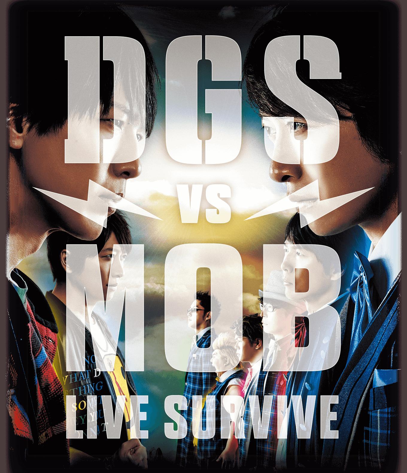 DGS VS MOB LIVE SURVIVE メインビジュアル