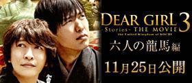 Dear Girl~Stories~THE MOVIE3 the United Kingdom of KOCHI