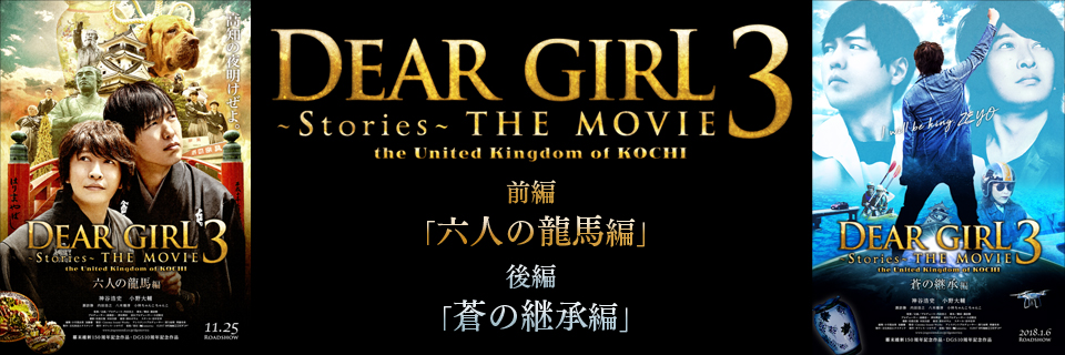 Dear Girl~Stories~THE MOVIE3 the United Kingdom of KOCHI