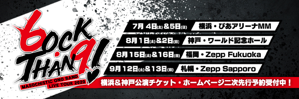 MASOCHISTIC ONO BAND LIVE TOUR 2020 6.9~ロックありがとう!~