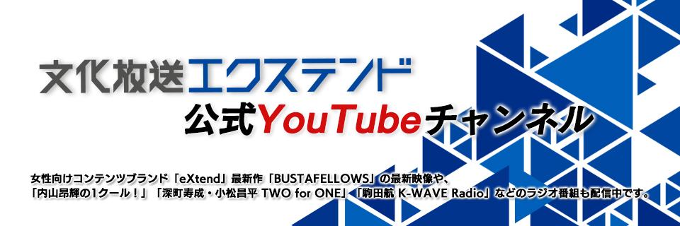 YouTubeエクステンドチャンネル